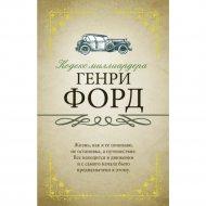 Книга «Кодекс миллиардера».