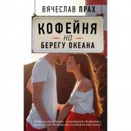 Книга «Кофейня на берегу океана».