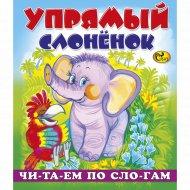 Книга «Упрямый слонёнок» серия «Читаем по слогам».