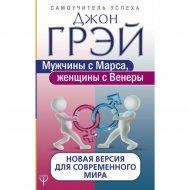Книга «Мужчины с Марса, женщины с Венеры. Новая версия».