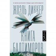 Книга «Книга Балтиморов».