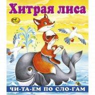 Книга «Хитрая лиса» серия «Читаем по слогам».