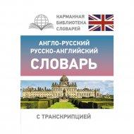 «Англо-русский/русско-английский словарь»