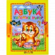 Книга «Азбука хороших манер» Комзалова Т.А.