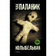 Книга «Колыбельная».