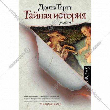 Книга «Тайная история».