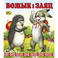 Книга «Вожык i заяц».