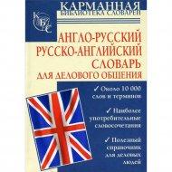 «Англо-русский. Для делового общения» Долганов И. Г.