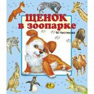Книга «Щенок в зоопарке».