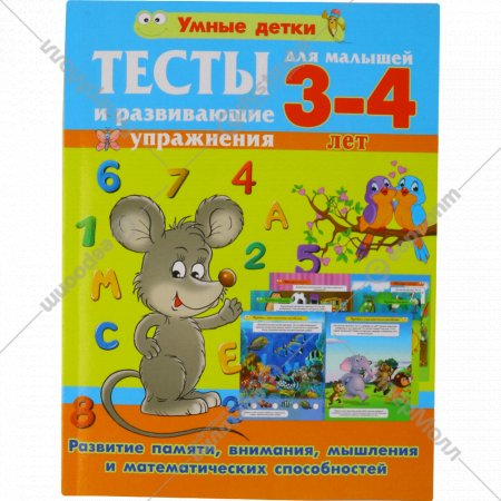 Книга «Тесты и развивающие упражнения для малышей 3-4» Струк А.В.