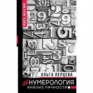 Книга «неНумерология: анализ личности».