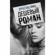 Книга «Дешевый роман».