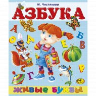 Книга «Азбука. Живые буквы».