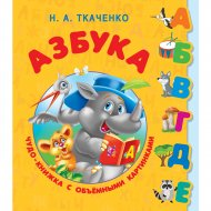 «Азбука» Ткаченко Н.А., Тумановская М.П.