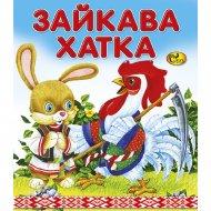 Книга «Зайкава хатка».