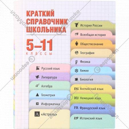 Краткий справочник школьника, 5-11 класс.
