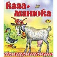 Книга «Каза-манюка».