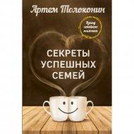 Книга «Секреты успешных семей. Взгляд семейного психолога».