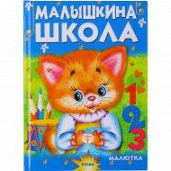 Книга «Малышкина школа» Агинская Е.Н.