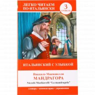 Книга «Итальянский с улыбкой: Мандрагора = La Mandragola: 3 уровень» Н. Макиавелли.
