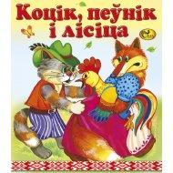 Книга «Коцiк, пеўнiк i лiсiца».