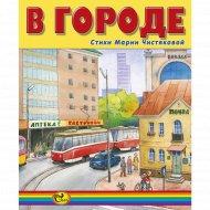 Книга «В городе».