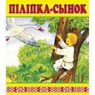 Книга «Пiлiпка-сынок».