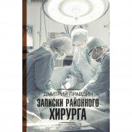 Книга «Записки районного хирурга».