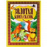 Книга «Золотая книга сказок».