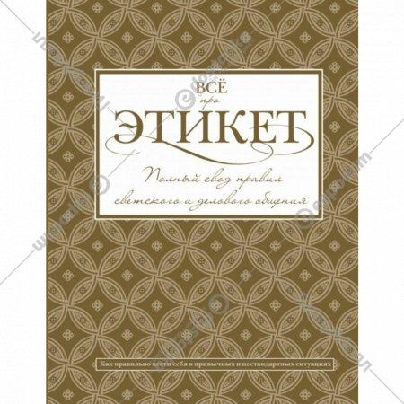 Книга «Всё про этикет полный свод правил светского и делового общения».