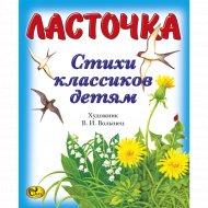 Книга «Стихи классиков детям. Ласточка».