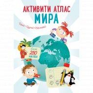 «Активити атлас. Атлас мира» Гагарина М.