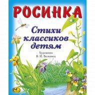 Книга «Стихи классиков детям. Росинка».
