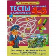Книга «Тесты и развивающие упражнения для малышей 4-5» Струк А.В.