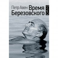 Книга «Время Березовского».