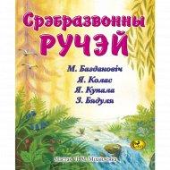 Книга «Срэбразвонны ручэй» М. Багдановiч, Я. Колас, Я. Купала, З. Бядуля.