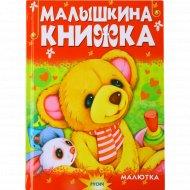 Книга «Малышкина книжка» Агинская Е.Н.
