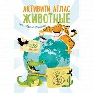 «Активити атлас. Животные» Гагарина М.