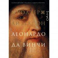 Книга «Леонардо да Винчи».