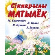 Книга «Сiнякрылы матылек» М.Багдановiч, Я.Колас, Я.Купала, З.Бядуля.