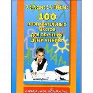 Книга «100 познавательных текстов для обучения чтению » О.В.Узорова.