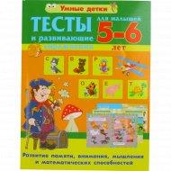Книга «Тесты и развивающие упражнения для малышей 5-6» Струк А.В.