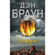 Книга «Инферно».