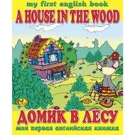 Моя первая английская книжка «Домик в лесу».