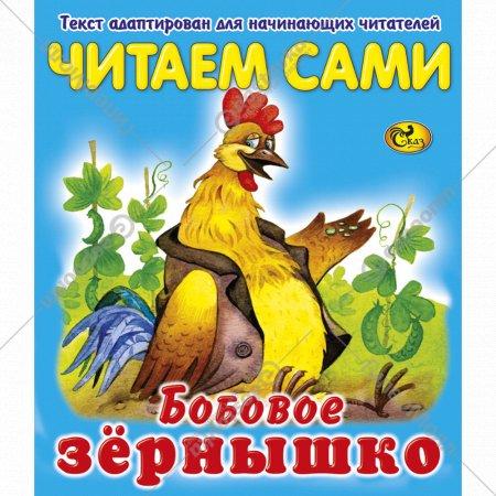 Книга «Бобовое зёрнышко» серия «Читаем сами».