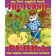 Моя первая английская книжка «Репка».