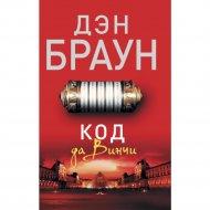 Книга «Код да Винчи».