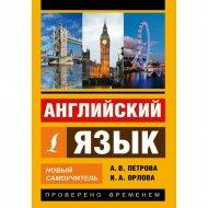 Книга «Английский язык. Новый самоучитель».