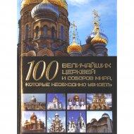 Книга «100 величайших церквей и соборов мира, которые необходимо увидеть» Шереметьева Т.Л.