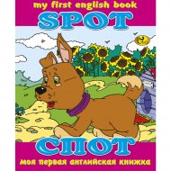 Моя первая английская книжка «Спот».